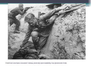 Советская санитарка оказывает помощь раненому красноармейцу под вражеским ог