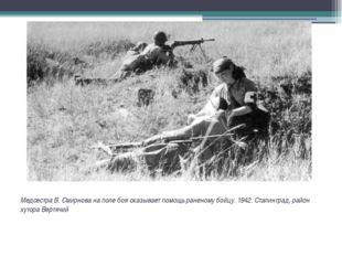 Медсестра В. Смирнова наполе боя оказывает помощь раненому бойцу.1942. Ста