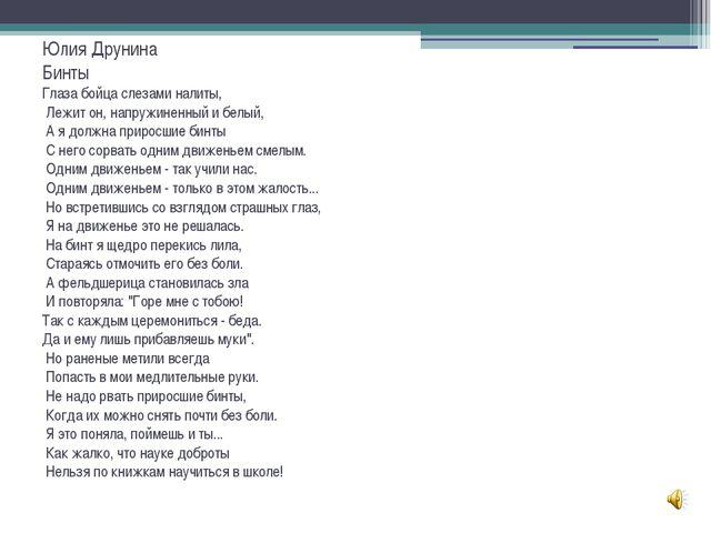 Юлия Друнина Бинты Глаза бойца слезами налиты, Лежит он, напружиненный и белы...