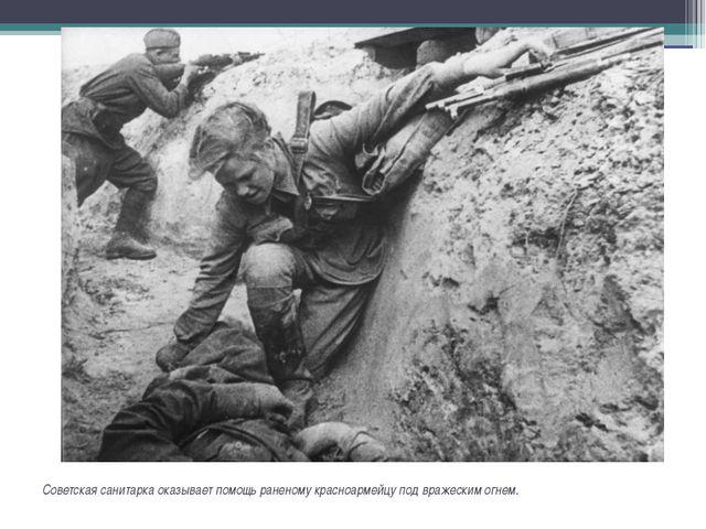 Советская санитарка оказывает помощь раненому красноармейцу под вражеским ог...