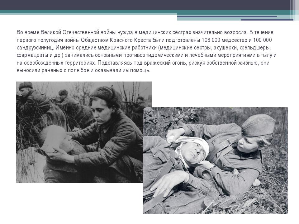 Во время Великой Отечественной войны нужда в медицинских сестрах значительно...