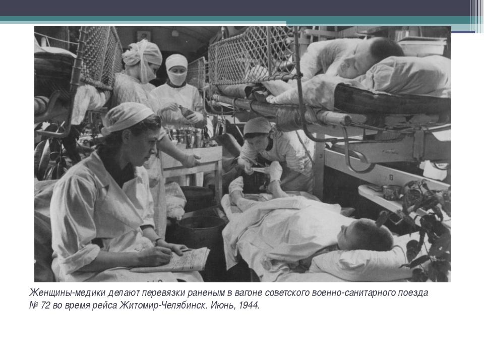 Женщины-медики делают перевязки раненым ввагоне советского военно-санитарно...