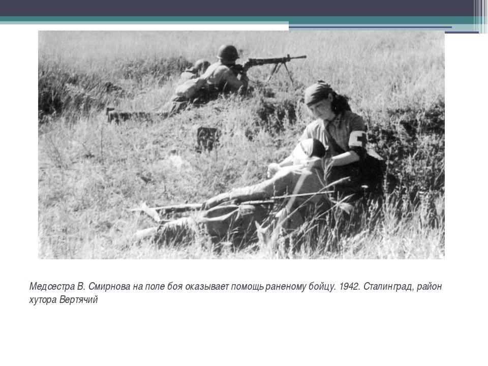 Медсестра В. Смирнова наполе боя оказывает помощь раненому бойцу.1942. Ста...