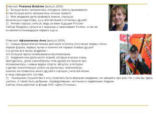 Отвечает Романов Владлен (выпуск 2009): 1) Больше всего запомнилась поездка в