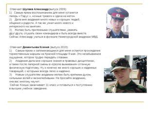 Отвечает Шулаев Александр(выпуск 2009): 1) Самым ярким воспоминанием для мен