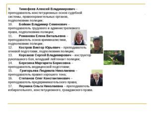 9. Тимофеев Алексей Владимирович – преподаватель конституционных основ судебн