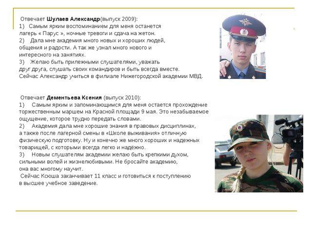 Отвечает Шулаев Александр(выпуск 2009): 1) Самым ярким воспоминанием для мен...