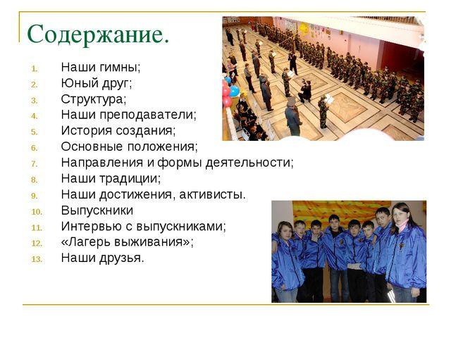 Содержание. Наши гимны; Юный друг; Структура; Наши преподаватели; История соз...