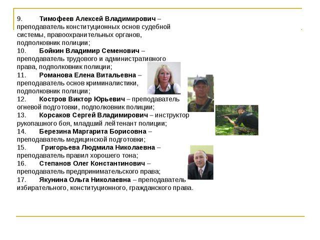 9. Тимофеев Алексей Владимирович – преподаватель конституционных основ судебн...