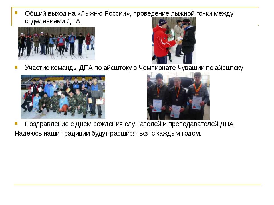 Общий выход на «Лыжню России», проведение лыжной гонки между отделениями ДПА....