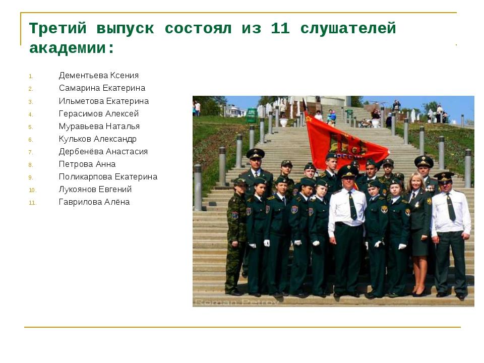 Третий выпуск состоял из 11 слушателей академии: Дементьева Ксения Самарина Е...