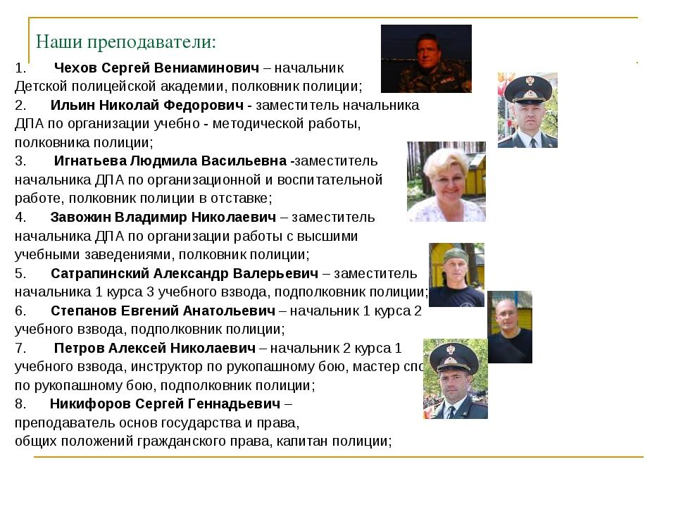 Наши преподаватели: 1. Чехов Сергей Вениаминович – начальник Детской полицейс...