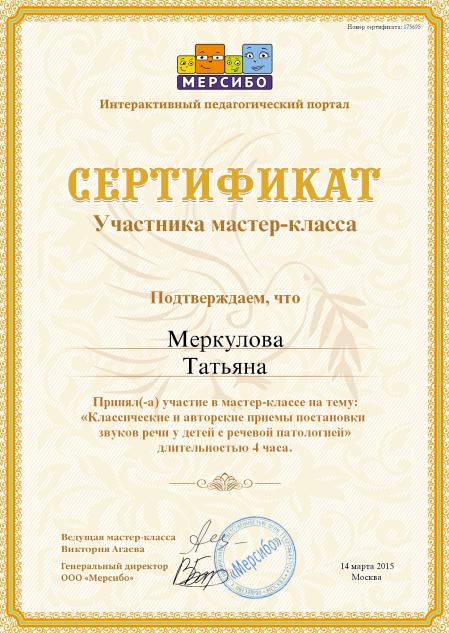 D:\диск D\Мои документы\ЛОГОПЕДУ\Сертификаты\14 марта 2015.png