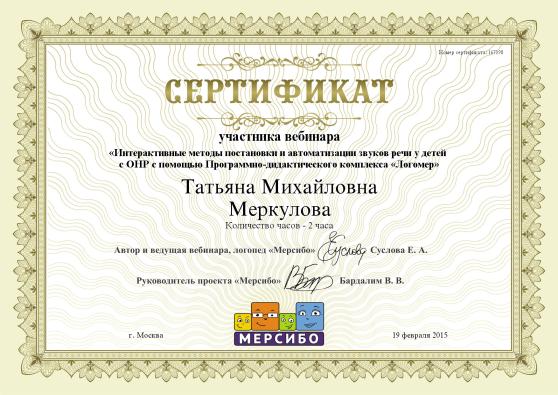 D:\диск D\Мои документы\ЛОГОПЕДУ\Сертификаты\19 февраля 2015.png