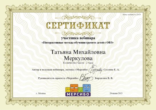 D:\диск D\Мои документы\ЛОГОПЕДУ\Сертификаты\24 июня 2015.png