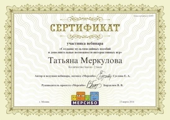 D:\диск D\Мои документы\ЛОГОПЕДУ\Сертификаты\2014 год\13 марта 2014.png