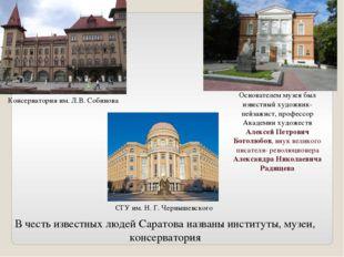 В честь известных людей Саратова названы институты, музеи, консерватория Конс