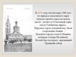 В 1674 году (почти через 100 лет) по приказу московского царя начали строить
