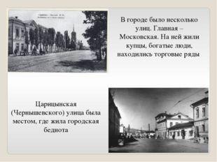 Царицынская (Чернышевского) улица была местом, где жила городская беднота В г