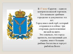В 17 веке Саратов – один из центров волжской торговли. Его называли «рыбным г