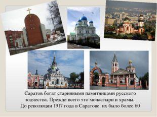 Саратов богат старинными памятниками русского зодчества. Прежде всего это мон