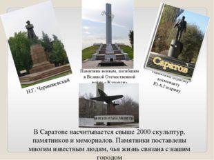В Саратове насчитывается свыше 2000 скульптур, памятников и мемориалов. Памят