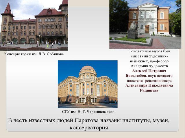 В честь известных людей Саратова названы институты, музеи, консерватория Конс...