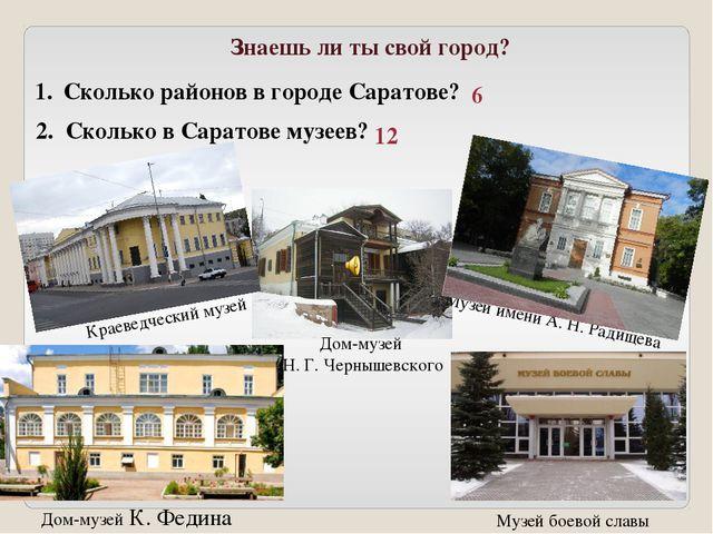Знаешь ли ты свой город? Сколько районов в городе Саратове? 6 2. Сколько в Са...