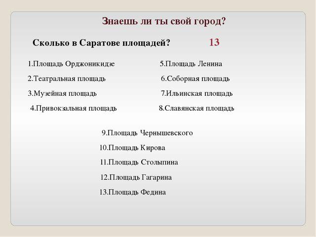 Сколько в Саратове площадей? 1.Площадь Орджоникидзе 2.Театральная площадь 3.М...