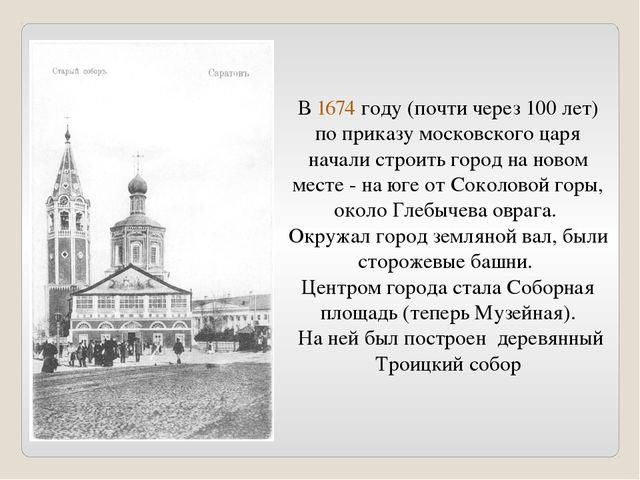 В 1674 году (почти через 100 лет) по приказу московского царя начали строить...