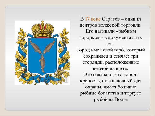 В 17 веке Саратов – один из центров волжской торговли. Его называли «рыбным г...