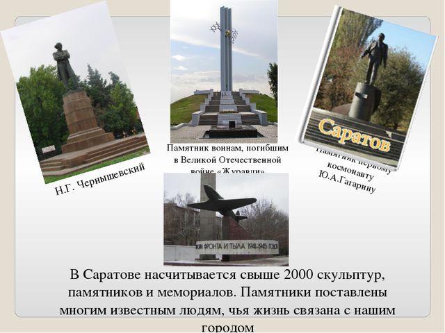 В Саратове насчитывается свыше 2000 скульптур, памятников и мемориалов. Памят...