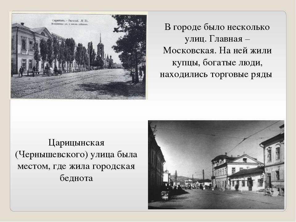 Царицынская (Чернышевского) улица была местом, где жила городская беднота В г...