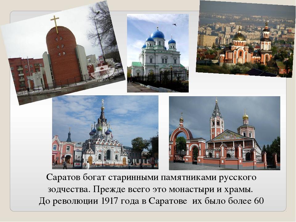 Саратов богат старинными памятниками русского зодчества. Прежде всего это мон...