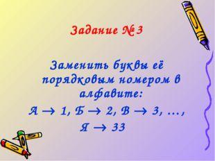 Задание № 3 Заменить буквы её порядковым номером в алфавите: А  1, Б  2, В