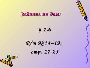 Задание на дом: § 1.6 Р/т № 14–19, стр. 17-23