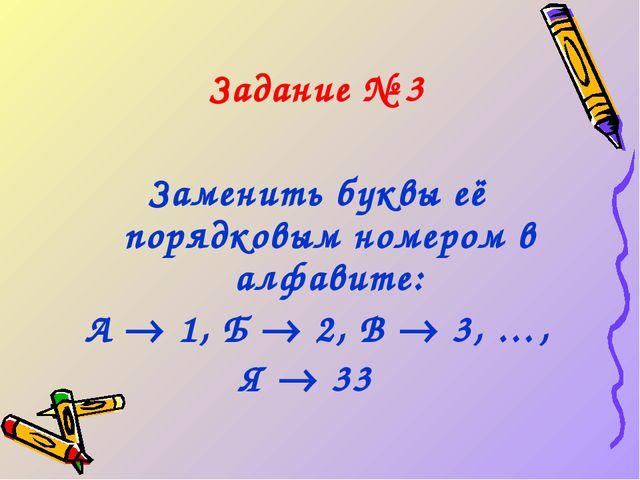Задание № 3 Заменить буквы её порядковым номером в алфавите: А  1, Б  2, В...