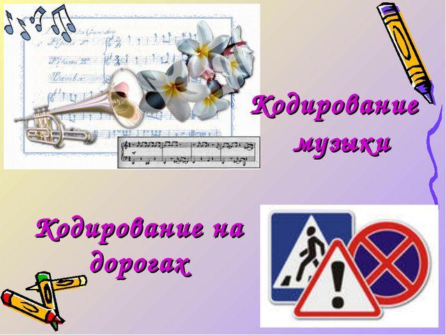 Кодирование музыки Кодирование на дорогах