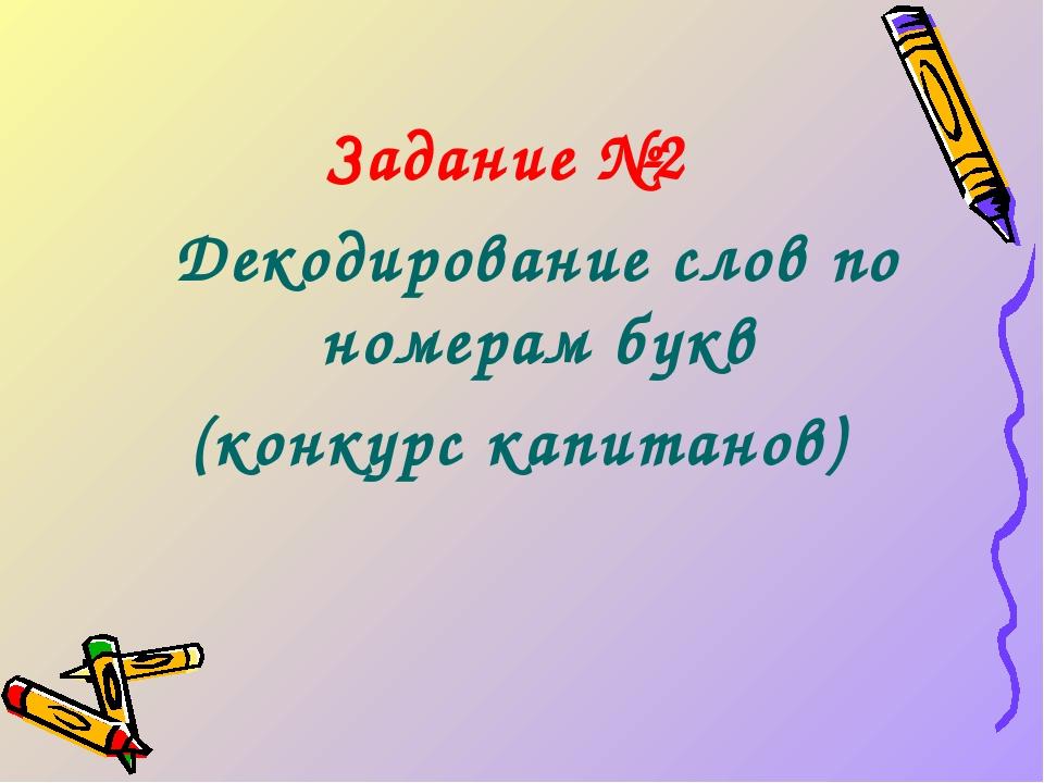 Задание №2 Декодирование слов по номерам букв (конкурс капитанов)