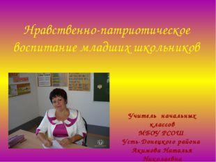 Учитель начальных классов МБОУ РСОШ Усть-Донецкого района Акимова Наталья Ник