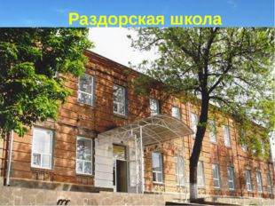 Раздорская школа