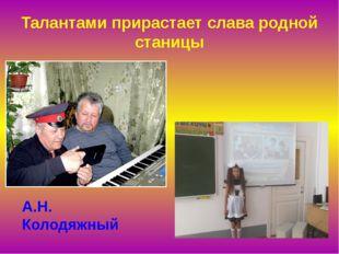 Талантами прирастает слава родной станицы А.Н. Колодяжный