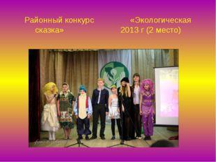 Районный конкурс «Экологическая сказка» 2013 г (2 место)