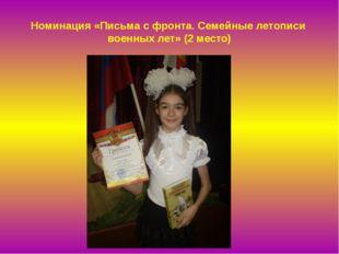Номинация «Письма с фронта. Семейные летописи военных лет» (2 место)
