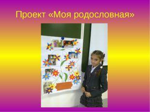 Проект «Моя родословная»