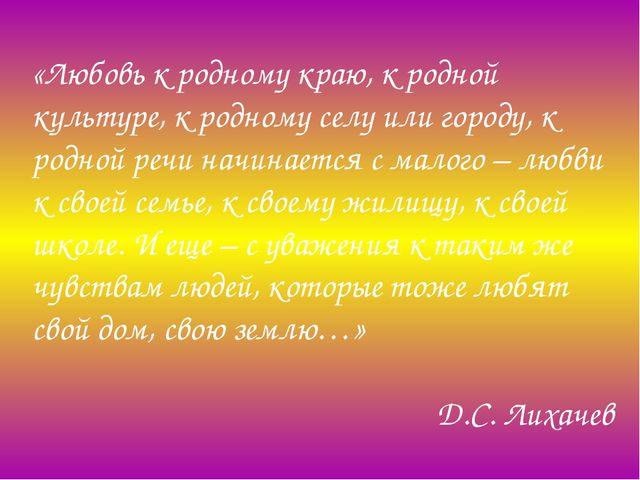 «Любовь к родному краю, к родной культуре, к родному селу или городу, к родно...