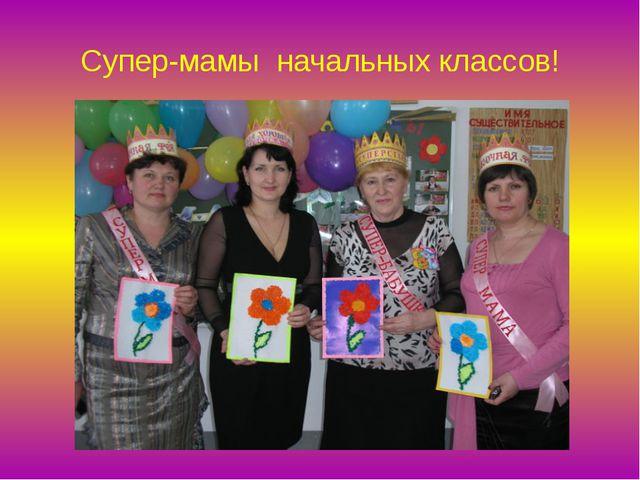 Сценарий праздника для матери в начальной школе
