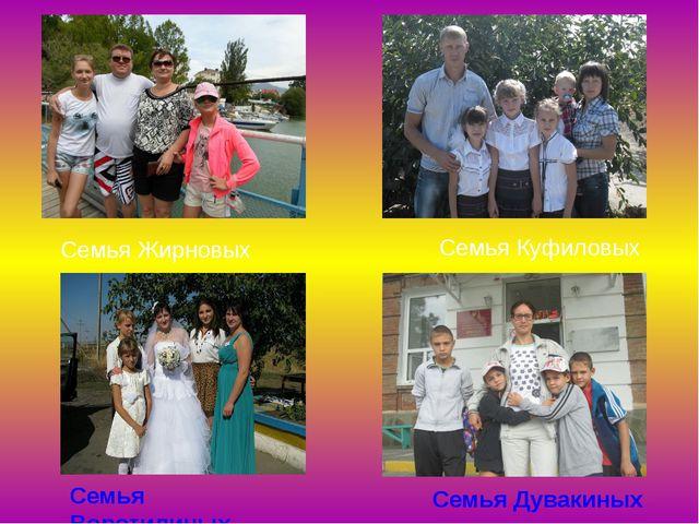 Семья Жирновых Семья Дувакиных Семья Куфиловых Семья Воротилиных