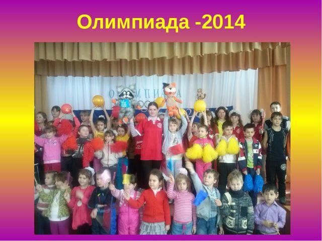 Олимпиада -2014