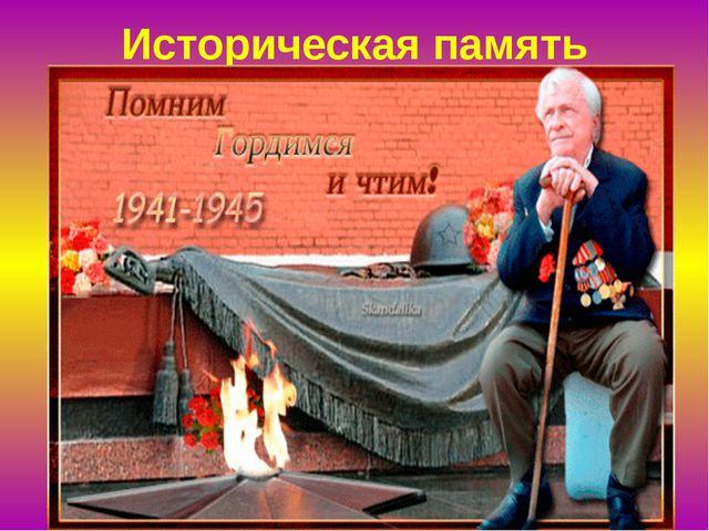 Историческая память